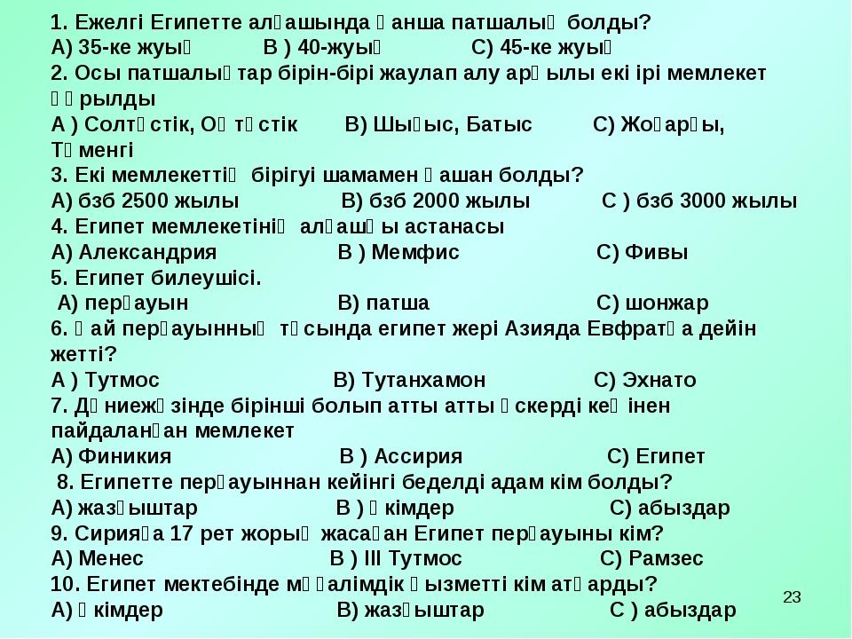 * 1. Ежелгі Египетте алғашында қанша патшалық болды? А) 35-ке жуық В ) 40-жуы...