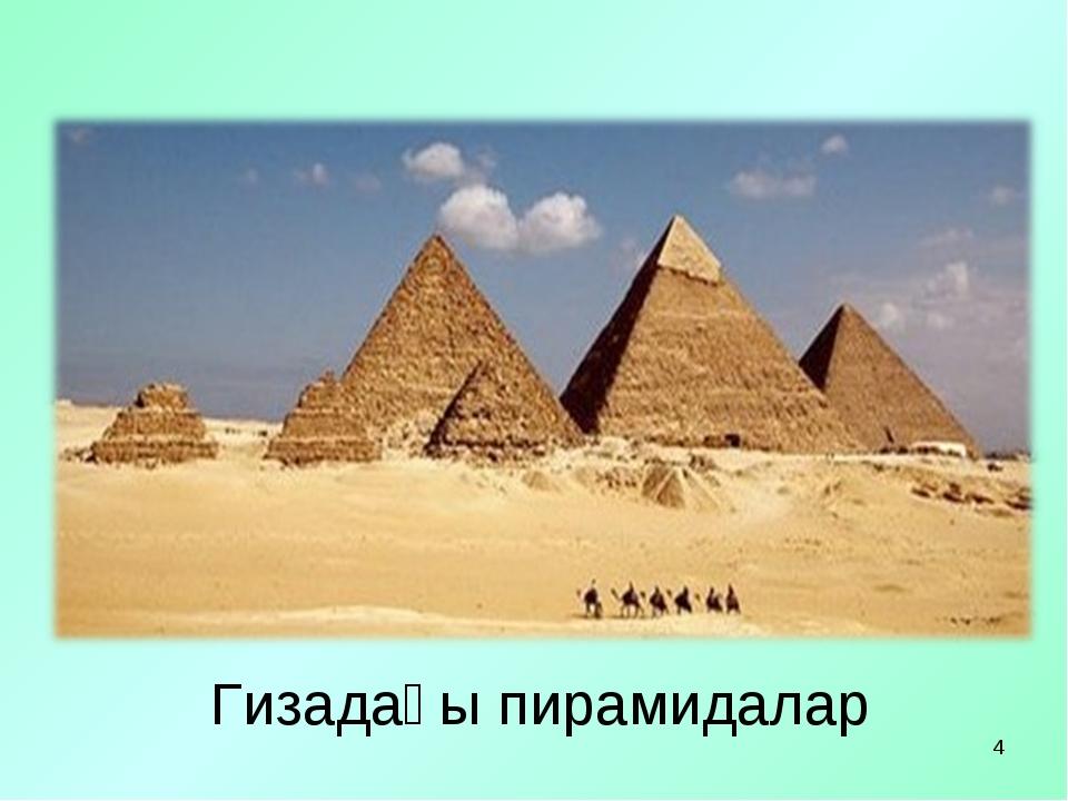Гизадағы пирамидалар *