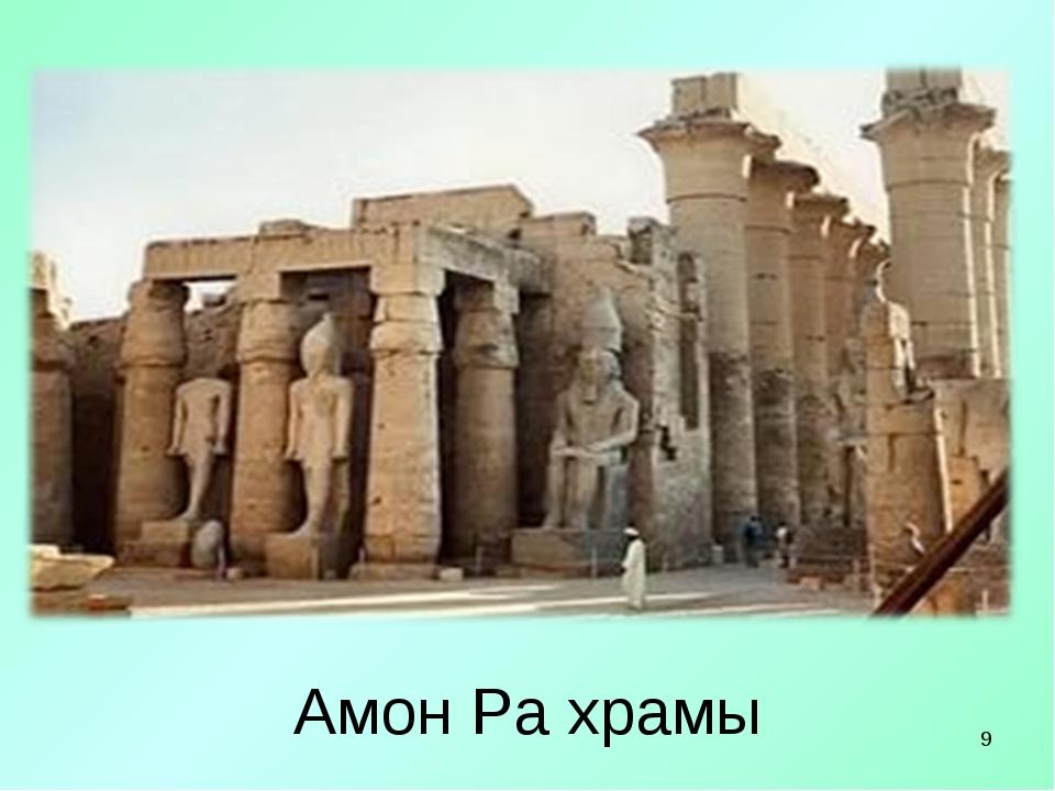 * Амон Ра храмы
