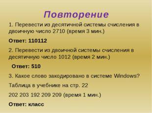 Повторение 1. Перевести из десятичной системы счисления в двоичную число 2710