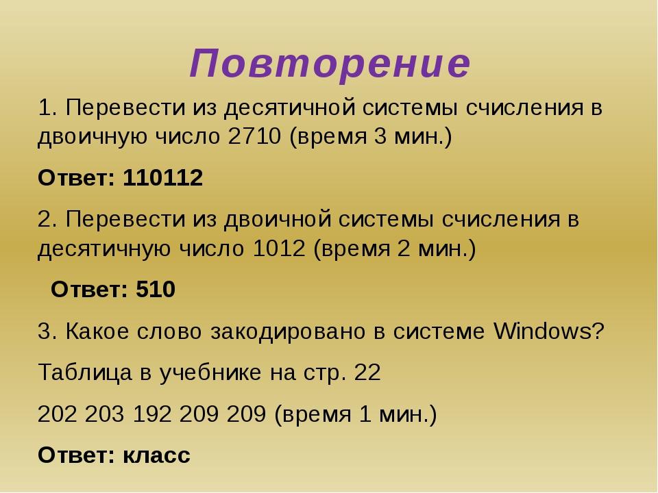Повторение 1. Перевести из десятичной системы счисления в двоичную число 2710...