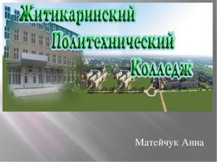 Матейчук Анна