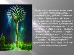 Выставки становятся проводниками новых ценностей. Устойчивое развитие, равном