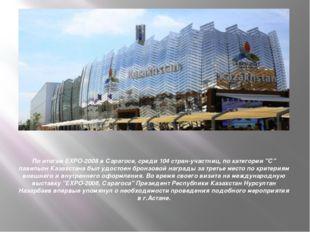 """По итогам EXPO-2008 в Сарагосе, среди 104 стран-участниц, по категории """"С"""" па"""