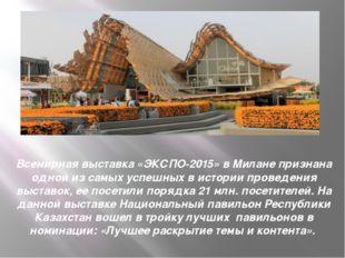 Всемирная выставка «ЭКСПО-2015» в Милане признана одной из самых успешных в и