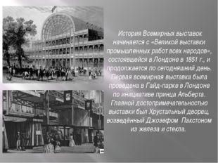 История Всемирных выставок начинается с «Великой выставки промышленных работ