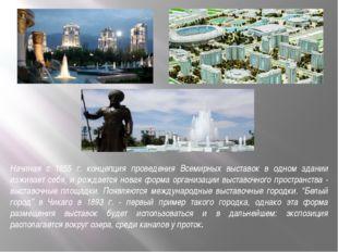 Начиная с 1855 г. концепция проведения Всемирных выставок в одном здании изжи