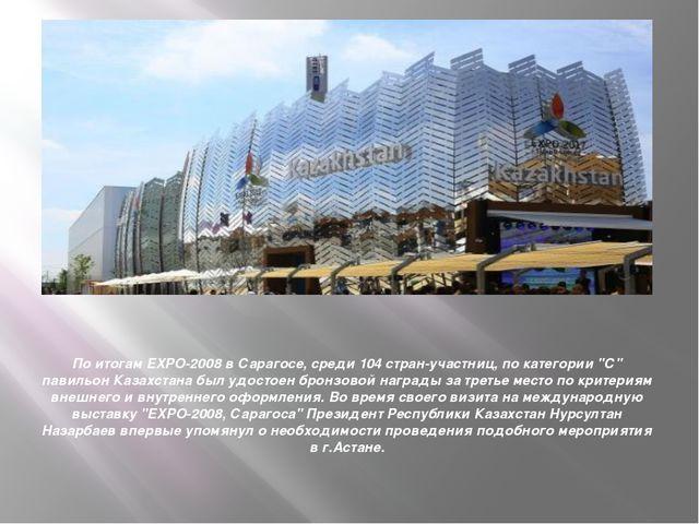 """По итогам EXPO-2008 в Сарагосе, среди 104 стран-участниц, по категории """"С"""" па..."""