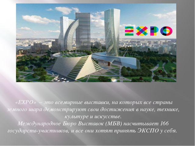 «ЕХРО» – это всемирные выставки, на которых все страны земного шара демонст...