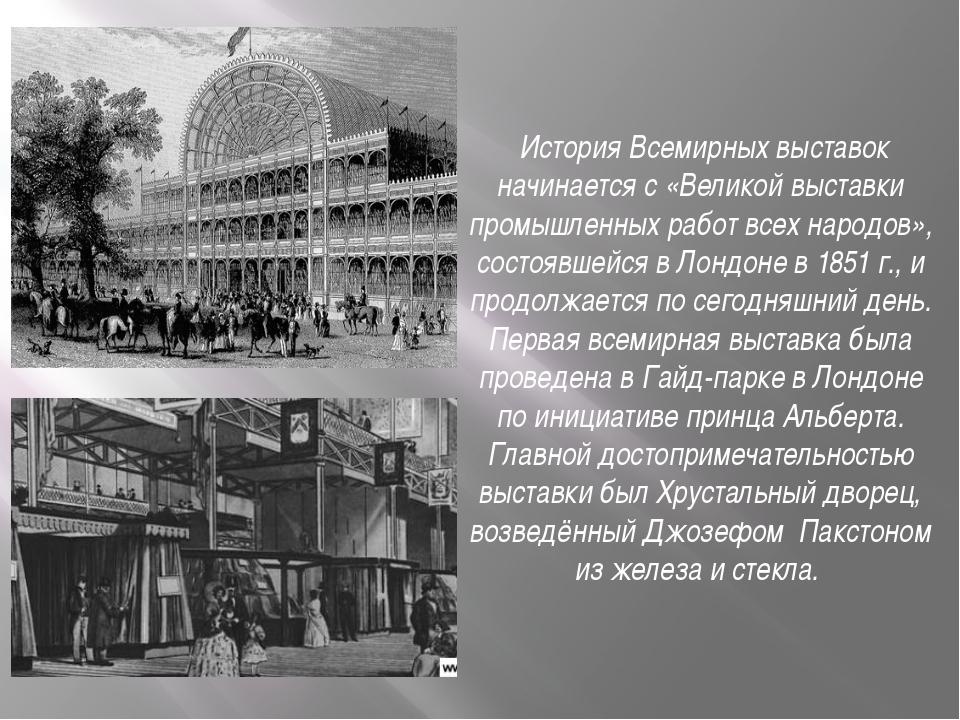 История Всемирных выставок начинается с «Великой выставки промышленных работ...