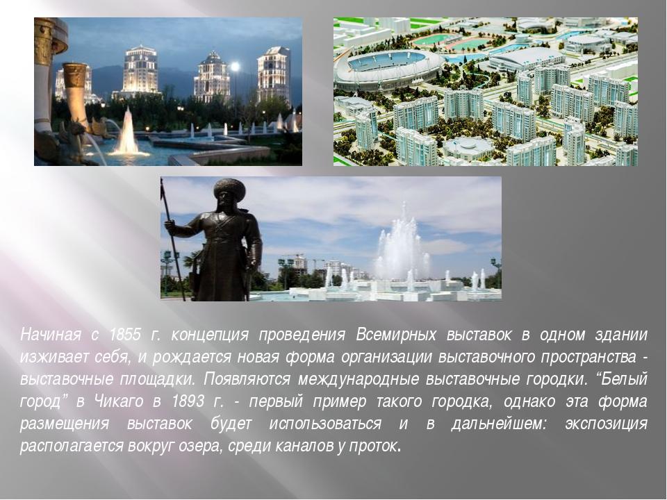 Начиная с 1855 г. концепция проведения Всемирных выставок в одном здании изжи...