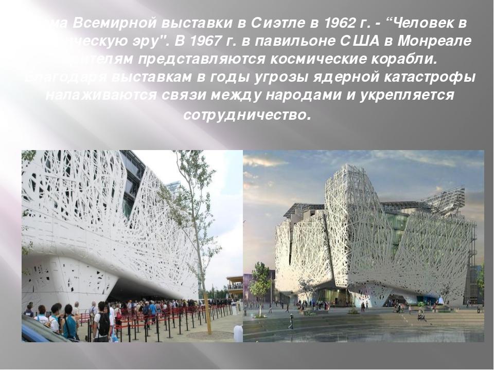 """Тема Всемирной выставки в Сиэтле в 1962 г. - """"Человек в космическую эру"""". В 1..."""
