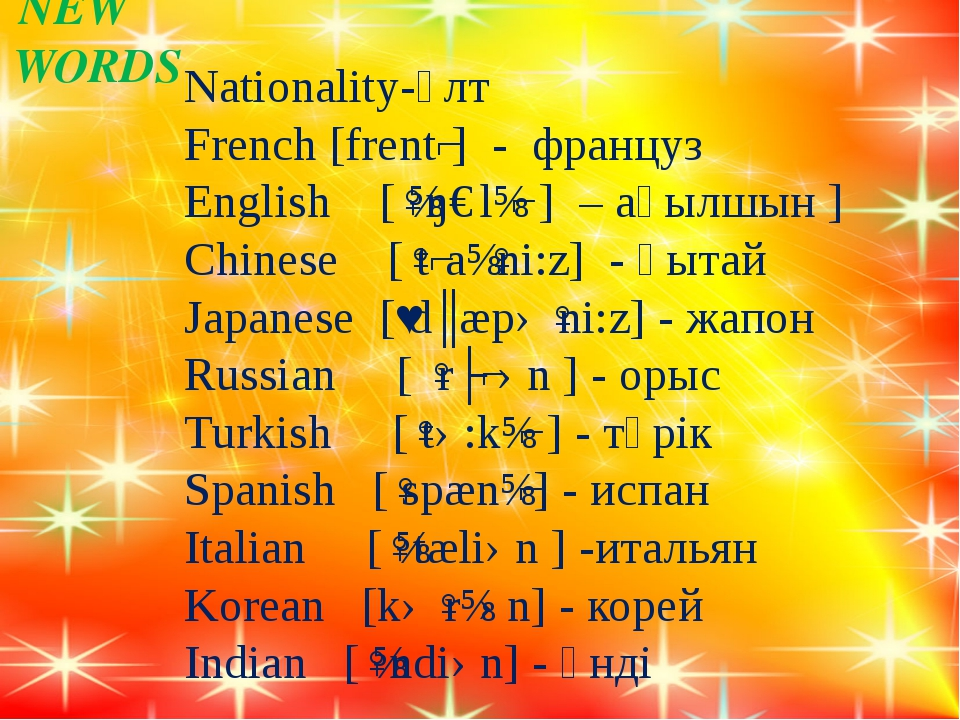 NEW WORDS Nationality-ұлт French [frentʃ] - француз English [ˈɪŋɡlɪʃ ] – ағы...