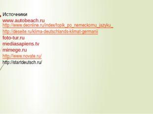 Источники www.autobeach.ru http://www.deonline.ru/index/topik_po_nemeckomu_ja