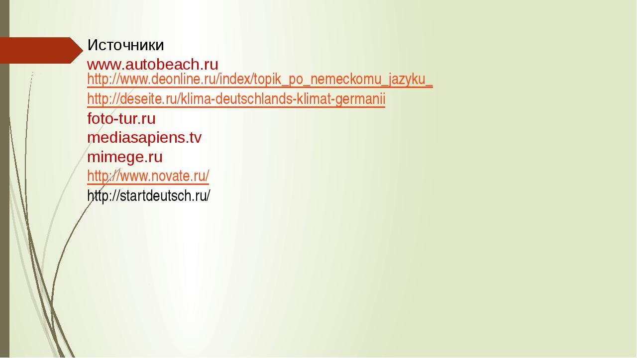 Источники www.autobeach.ru http://www.deonline.ru/index/topik_po_nemeckomu_ja...