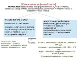 Обмен веществ (метаболизм) МЕТАБОЛИЗМ-совокупность всех ферментативных реакци