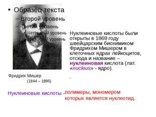 Нуклеиновые кислоты были открыты в 1869 году швейцарским биохимиком Фридрихом