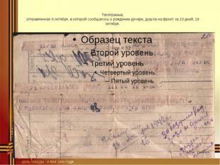 Телеграмма, отправленная 8 октября, в которой сообщалось о рождении дочери,