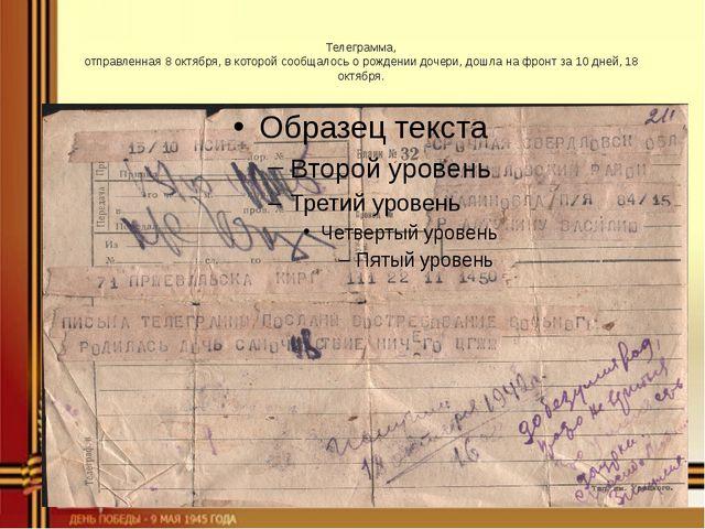 Телеграмма, отправленная 8 октября, в которой сообщалось о рождении дочери,...