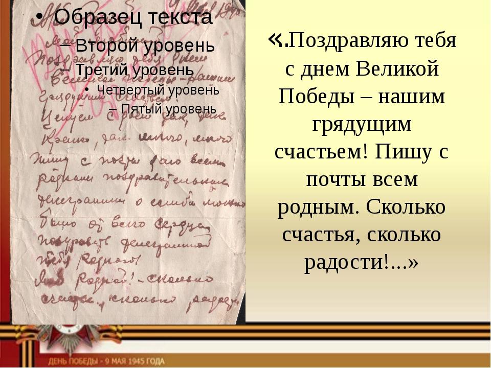 «..Поздравляю тебя с днем Великой Победы – нашим грядущим счастьем! Пишу с по...