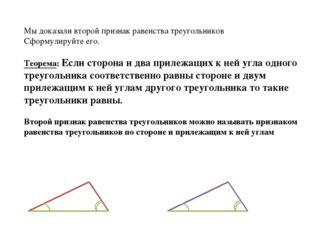 Мы доказали второй признак равенства треугольников Сформулируйте его. Теорема