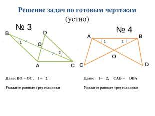 Решение задач по готовым чертежам (устно) 1 2 A C B D O № 4 № 3 Дано: BO = OC