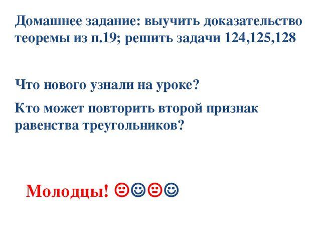 Домашнее задание: выучить доказательство теоремы из п.19; решить задачи 124,1...