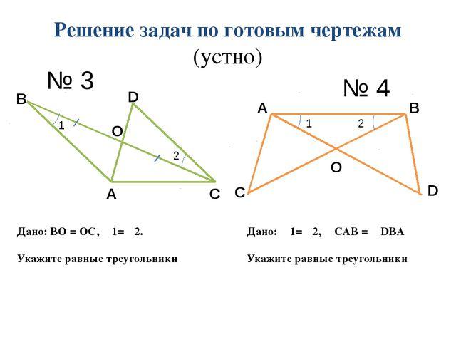 Решение задач по готовым чертежам (устно) 1 2 A C B D O № 4 № 3 Дано: BO = OC...