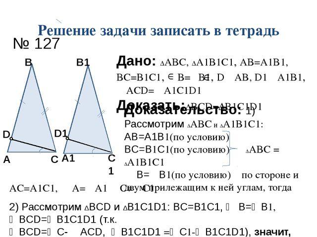 Решение задачи записать в тетрадь № 127 A B C A1 B1 C1 D1 D Дано: ∆ABC, ∆A1B1...