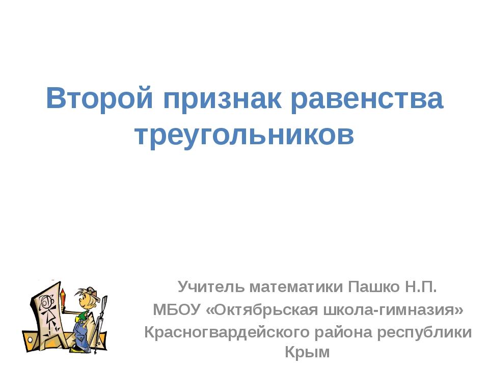 Второй признак равенства треугольников Учитель математики Пашко Н.П. МБОУ «Ок...