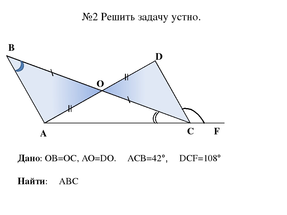 №2 Решить задачу устно. D A B C O F Дано: OB=OC, AO=DO. ∠ACB=42°, ∠DCF=108° Н...