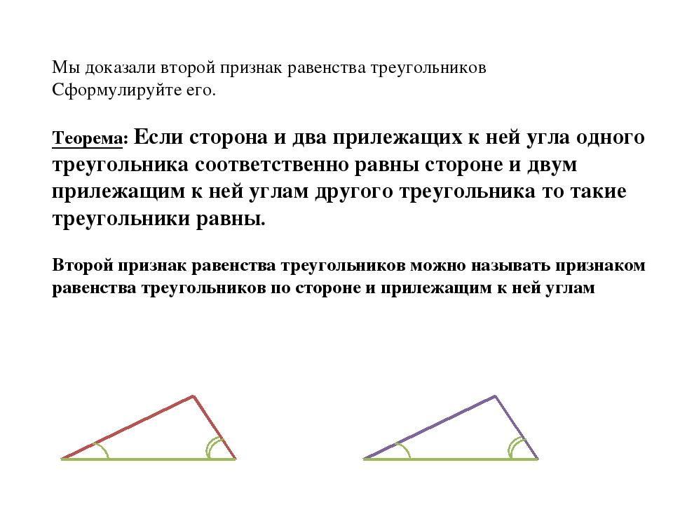 Мы доказали второй признак равенства треугольников Сформулируйте его. Теорема...