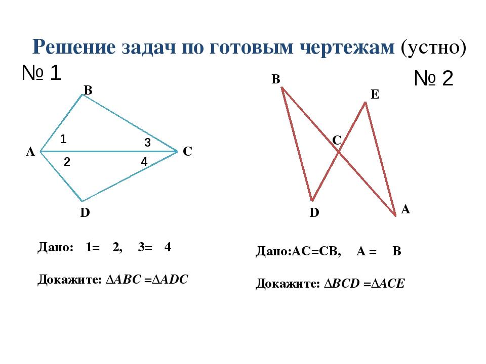 Решение задач по готовым чертежам (устно) A B C D A B C D E Дано:∠1=∠2, ∠3=∠4...