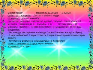 Мектеп №269 Мерзім 29.10.2013ж. 1-сынып Сабақтың тақырыбы: Достық қымбат өмір