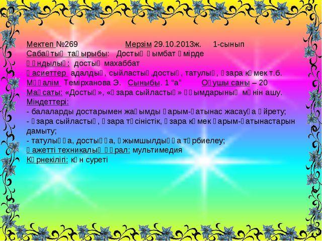 Мектеп №269 Мерзім 29.10.2013ж. 1-сынып Сабақтың тақырыбы: Достық қымбат өмір...