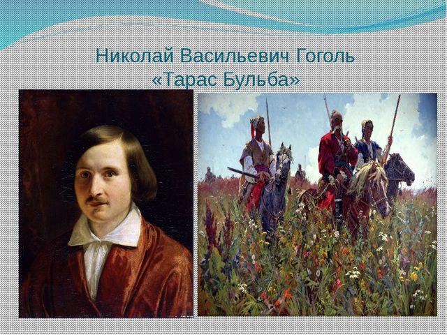 Николай Васильевич Гоголь «Тарас Бульба»