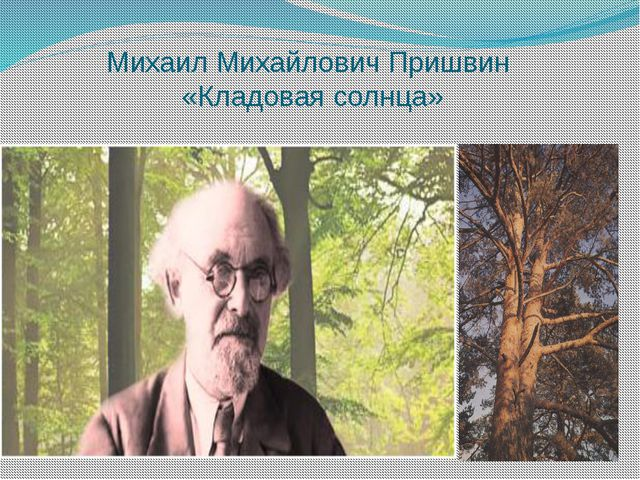 Михаил Михайлович Пришвин «Кладовая солнца»