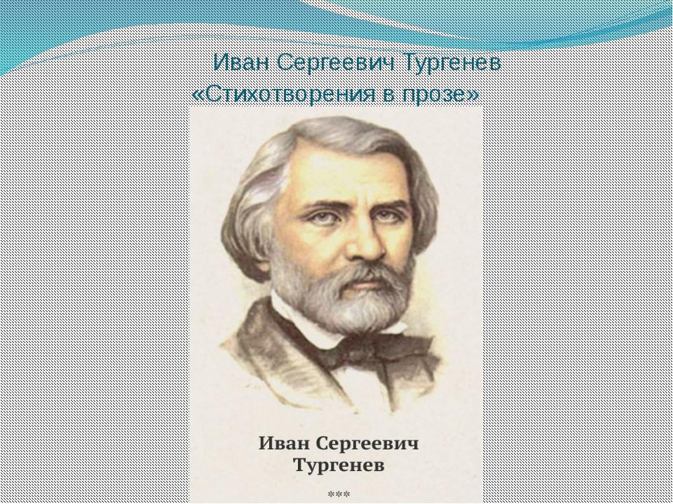Иван Сергеевич Тургенев «Стихотворения в прозе»