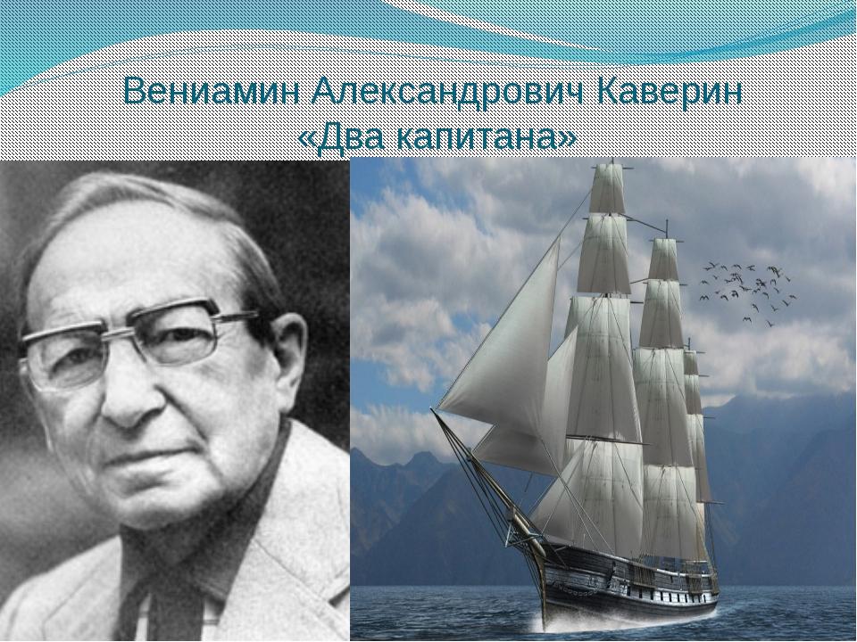 Вениамин Александрович Каверин «Два капитана»