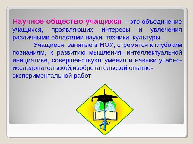 Научное общество учащихся – это объединение учащихся, проявляющих интересы и...