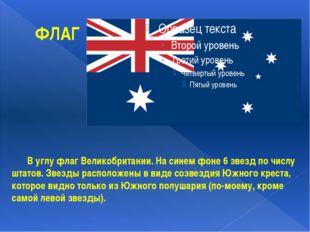 ФЛАГ В углу флаг Великобритании. На синем фоне 6 звезд по числу штатов. Звез