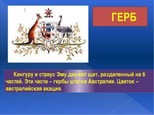 ГЕРБ Кенгуру и страус Эму держат щит, разделенный на 6 частей. Эти части – г