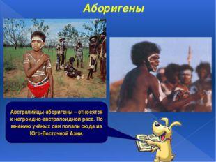 Аборигены Австралийцы-аборигены – относятся к негроидно-австралоидной расе. П