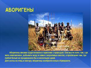 АБОРИГЕНЫ Аборигены веками существовали в гармонии с природой. Они могли жит