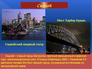 Сидней – старый город Австралии, крупный авиационный и морской порт, железн