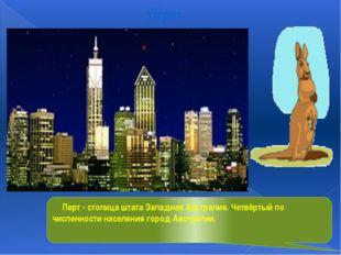 Перт Перт - столица штата Западная Австралия. Четвёртый по численности населе