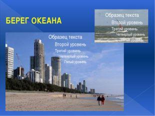 БЕРЕГ ОКЕАНА 85% населения Австралии проживает не далее 85 км от берега океан
