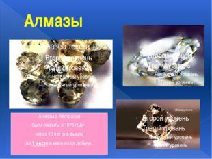 Алмазы Алмазы в Австралии были открыты в 1976 году, через 10 лет она вышла на