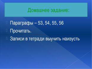 Домашнее задание: Параграфы – 53, 54, 55, 56 Прочитать. Записи в тетради выуч