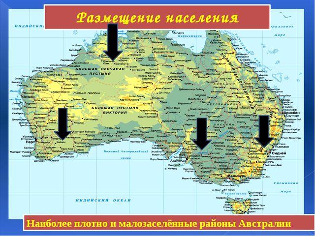 Размещение населения Наиболее плотно и малозаселённые районы Австралии.